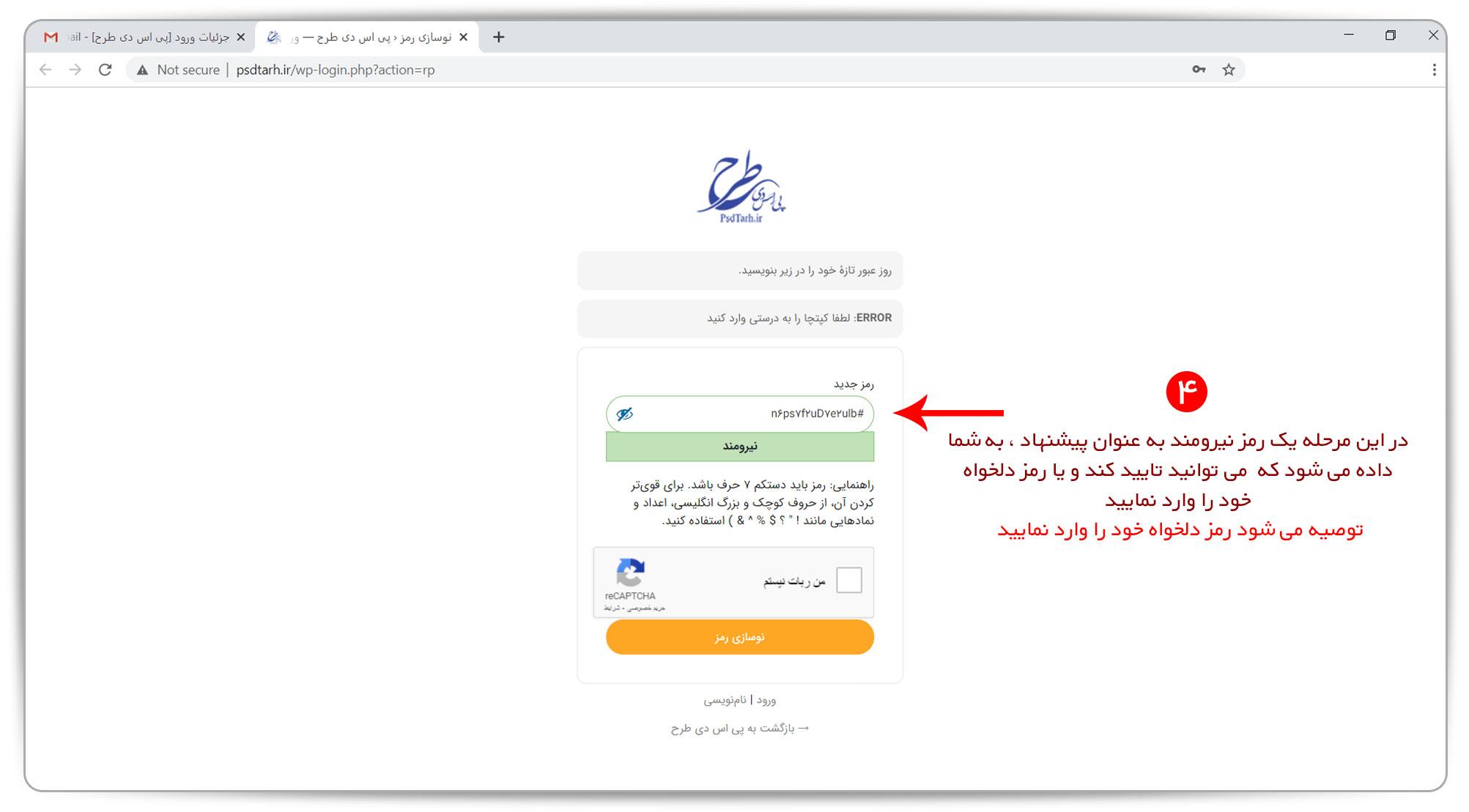 آموزش ثبت نام در سایت پی اس دی طرح مرحله چهارم