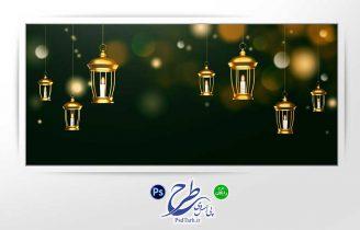 فایل رایگان لایه باز ماه مبارک رمضان
