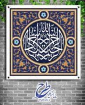 طرح کاشی کاری بسم الله الرحمن الرحیم