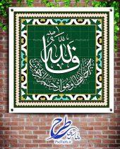 طرح کاشی کاری فالله خیر حافظا وهو ارحم الراحمین