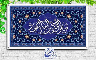 طرح کاشی کاری قل هو الله احد الله الصمد