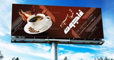 طرح بنر قهوه فروشی