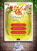 بنر جشن میلاد امام حسن مجتبی
