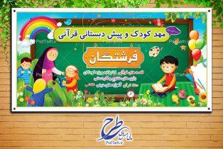بنر مهدکودک و پیش دبستانی قرآنی