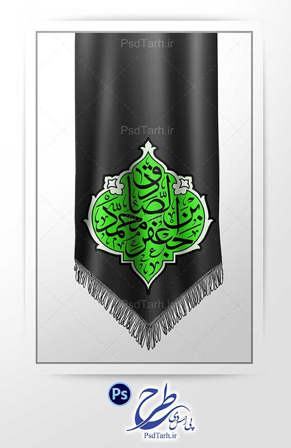 فایل لایه باز پرچم سیاه مزین به نام امام صادق