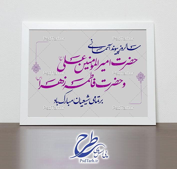 "<span itemprop=""name"">خوشنویسی متن بنر سالروز ازدواج حضرت علی و حضرت زهرا</span>"
