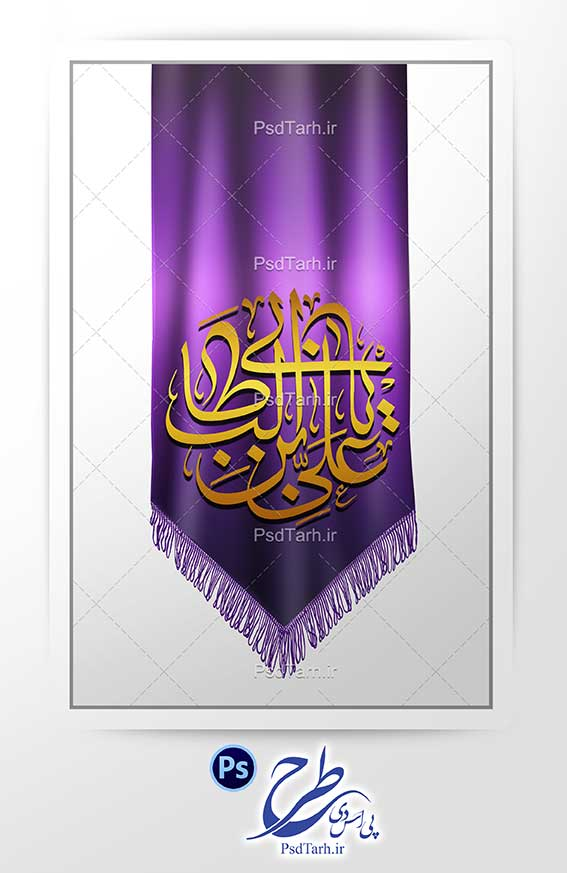 "<span itemprop=""name"">فایل لایه باز پرچم یا علی ابن ابیطالب</span>"