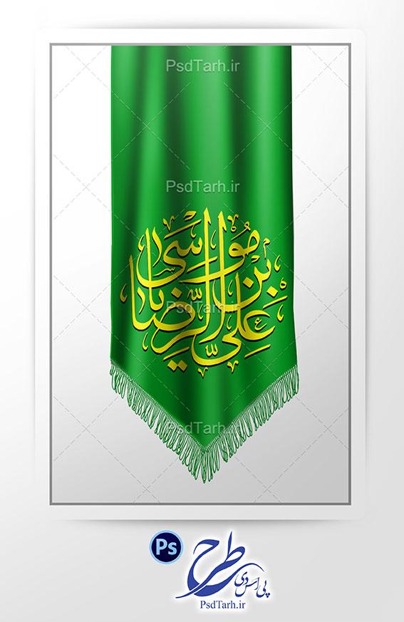 فایل لایه باز پرچم یا علی بن موسی الرضا