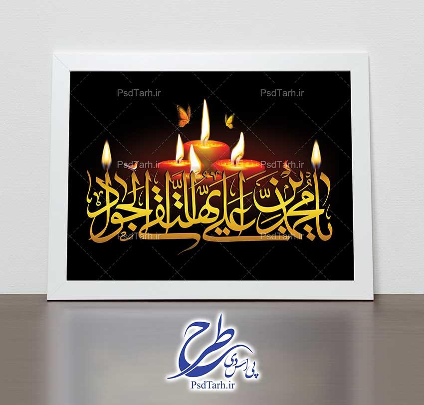 "<span itemprop=""name"">تایپوگرافی یا محمد بن علی ایها التقی الجواد</span>"