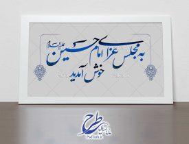 خطاطی به مجلس عزای امام حسین خوش آمدید