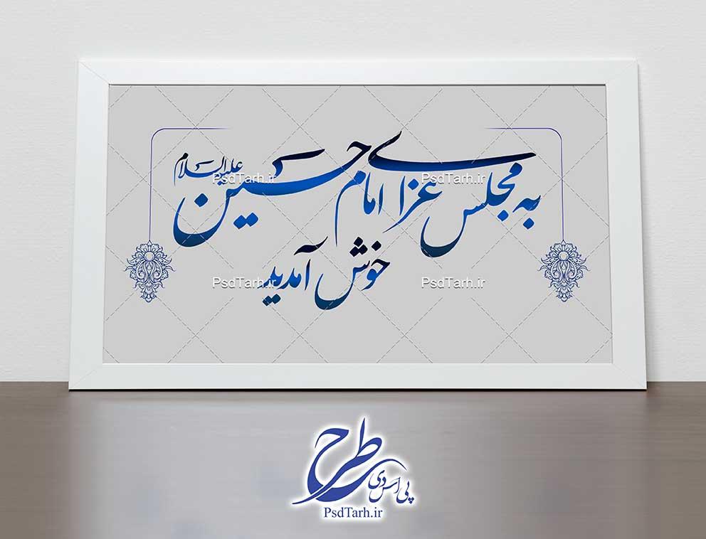 "<span itemprop=""name"">خطاطی به مجلس عزای امام حسین خوش آمدید</span>"