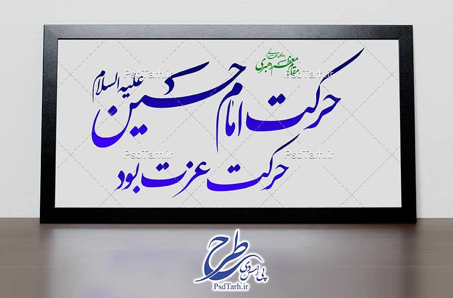 "<span itemprop=""name"">خطاطی سخن رهبر درباره امام حسین</span>"