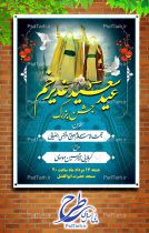 بنر اطلاع رسانی جشن عید غدیر