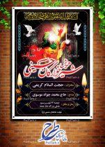 بنر اطلاع رسانی همایش شیرخوارگان حسینی