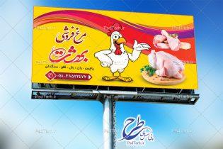 بنر تبلیغاتی مرغ فروشی