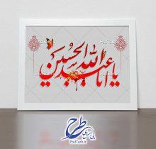 تایپوگرافی یا ابا عبدالله الحسین