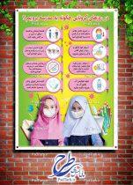 بنر پروتکل بهداشتی مدارس دخترانه