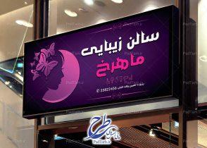 بنر تبلیغاتی سالن زیبایی زنانه