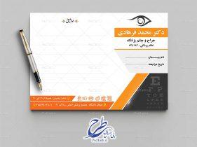 طرح سرنسخه چشم پزشک