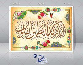 پوستر الا بذکر الله تطمئن قلوب