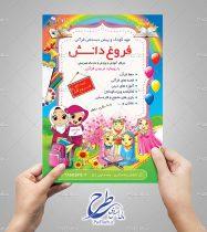 تراکت تبلیغاتی مهد کودک قرآنی