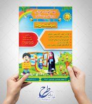طرح تراکت مهد کودک قرآنی