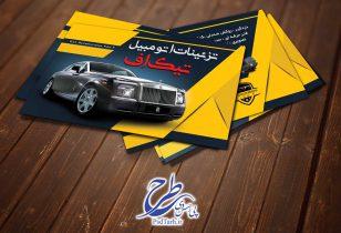 کارت ویزیت تزئینات اتومبیل