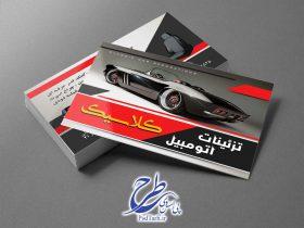 طرح کارت ویزیت تزئینات اتومبیل
