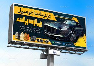 طرح تابلو تزئینات اتومبیل