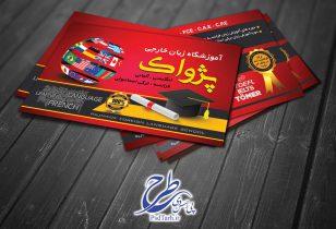 کارت ویزیت آموزشگاه زبان خارجی