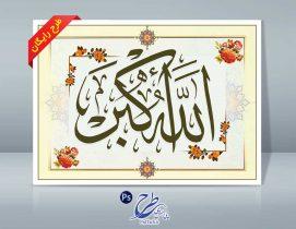 طرح رایگان الله اکبر