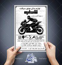تراکت ریسو لوازم یدکی موتور سیکلت