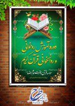 بنر دوره آموزش قرآن