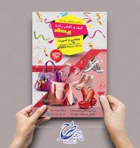 تراکت تبلیغاتی کیف و کفش زنانه