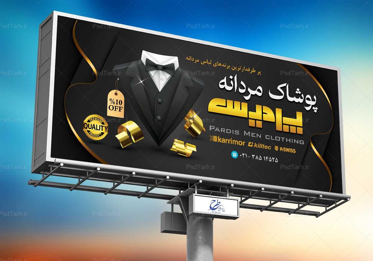 """<span itemprop=""""name"""">طرح تابلو پوشاک مردانه</span>"""