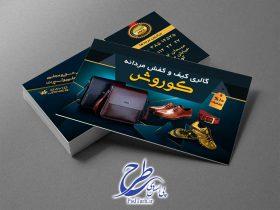 کارت ویزیت کیف کفش مردانه