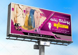 طرح تابلو پوشاک زنانه