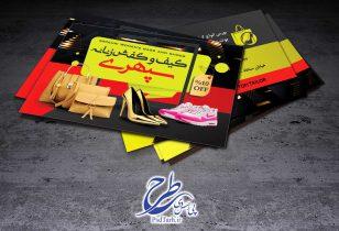 کارت ویزیت کیف کفش زنانه