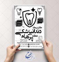تراکت ریسو دندانپزشکی