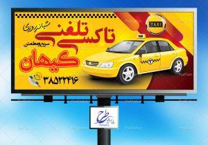 طرح تابلو تاکسی تلفنی