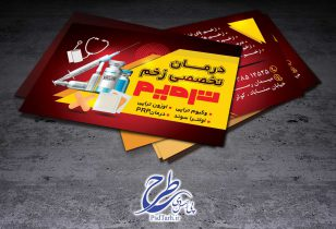 کارت ویزیت درمان زخم