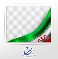 طرح دوربری پرچم ایران 3 بعدی