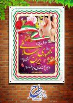 بنر روز جمهوری اسلامی ایران