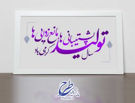 خوشنویسی شعار سال 1400