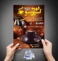 طرح تراکت قهوه فروشی