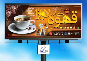 طراحی تابلو قهوه فروشی