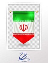 فایل دوربری پرچم ایران