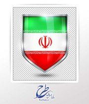 دوربری طرح png پرچم ایران