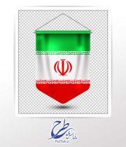 طرح دوربری شده پرچم ایران png