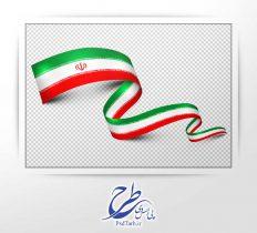 طرح دوربری شده پرچم ایران